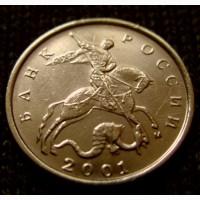 Редкая монета 10 копеек 2001 года. М