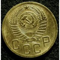 Редкая монета 5 копеек 1952 год