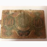60 рублей 1919г