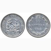 10 копеек 1922г серебряная