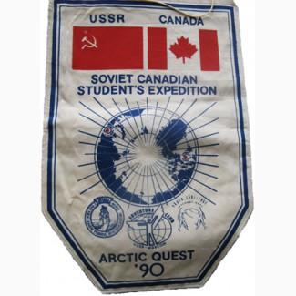 Арктическая экспедиция СССР - Канада