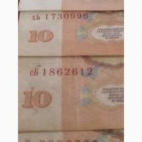 Десять рублей СССР 1961 г