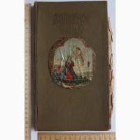 Сборник листков Афоно-Ильинского монастыря, царская Россия