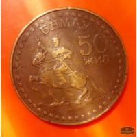 Подам монету 50 жил