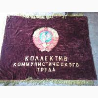 Флаг коллектив коммунистического труда