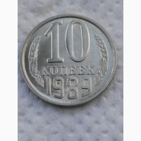 10коп.1989г, зеркальное поле, в отличном состоянии