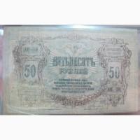 Бона 50 рублей, 1919 год, Ростов, гражданская война