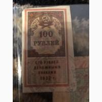 Продам Денежный знак 1922 года