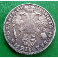 Серебряный рубль 1720 год, Петр 1