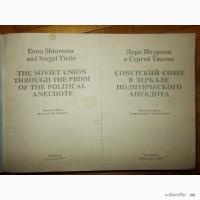 Книга СССР в зеркале политического анекдота самиздат 1987 год