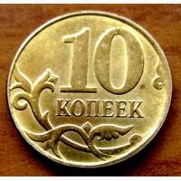 Комплект редких монет 10 копеек 2012 год. М