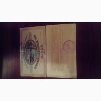 Ваучер 1992 года с номиналом 10000