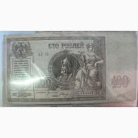 Бона 100 рублей, 1918 год, Ростов, гражданская война
