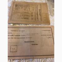 Продам облигации 1932 года