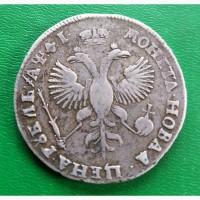 Серебряный рубль 1719 год, Петр 1