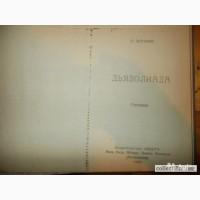 Книга М. Булгаков Дьяволиада, рассказы самиздат 1925 год