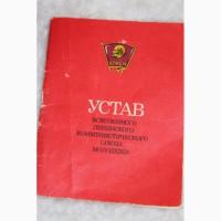 Устав ВЛКСМ 1978 года