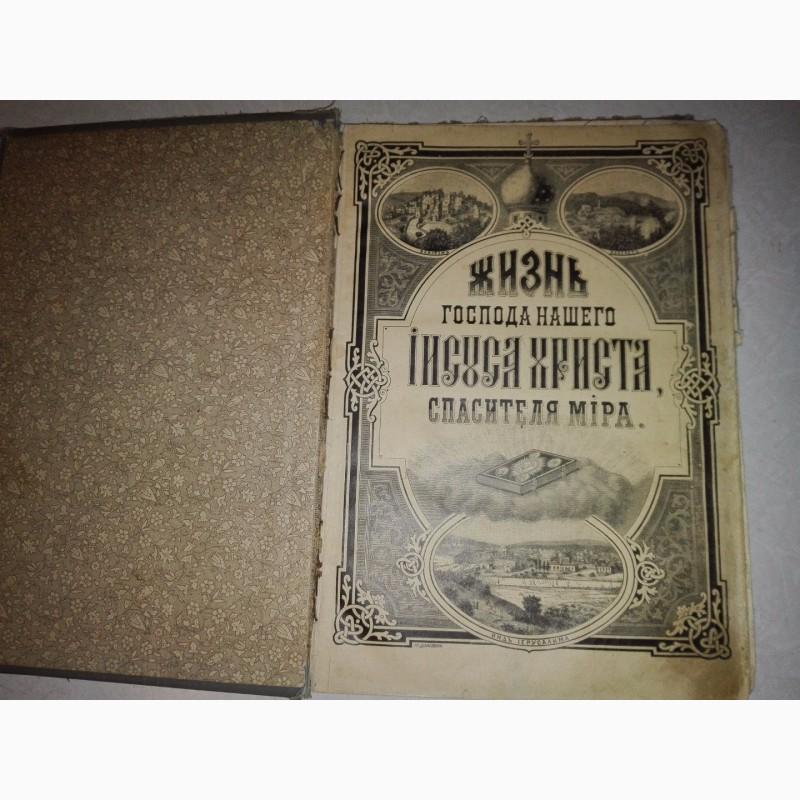 Фото 2. Продам антикварную книгу Жизнь Спасителя мира 1896 Пуцыкович
