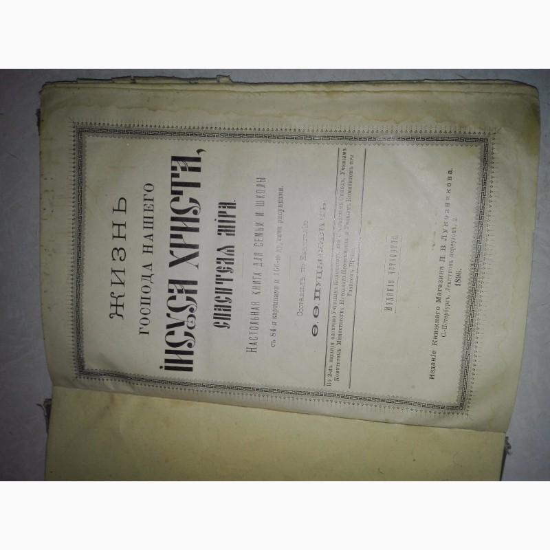 Фото 3. Продам антикварную книгу Жизнь Спасителя мира 1896 Пуцыкович
