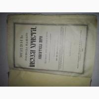 Продам антикварную книгу Жизнь Спасителя мира 1896 Пуцыкович