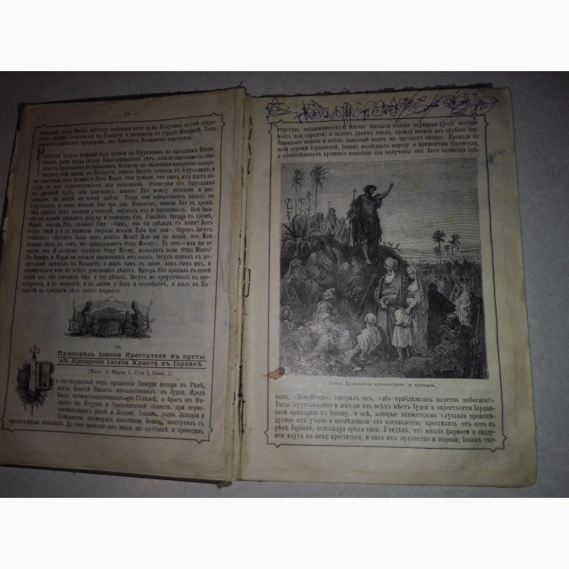 Фото 4. Продам антикварную книгу Жизнь Спасителя мира 1896 Пуцыкович