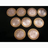 Продаю комплект юбилейных монет 10 руб. ( в количестве 9шт. )