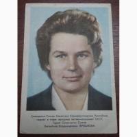 Открытка В. В. Терешкова СССР 1963 г. (Оригинал)