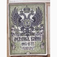 Журнал Летопись войны, 24 за 1915 год