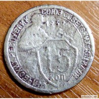Продаю монету. 15 копеек 1932г