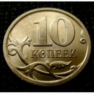 Редкая монета 10 копеек 2008 год. СП