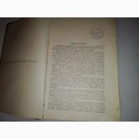 Продам антикварную книгу руководство Клинической диагностики внутренних болезней, 1912