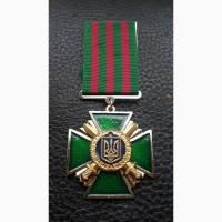 Медаль за безупречную службу. пограничная служба. украина