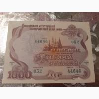 Продам облигацию на 1000 рублей 1992 года