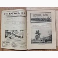 Журнал Летопись войны, номер 18 за 1914 год
