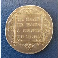Серебряная полтина 1799 год, Павел 1