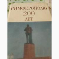 Симферополь 200 лет
