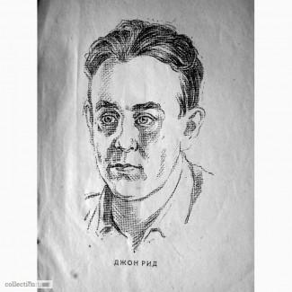 Редкое издание. Джон Рид Десять дней 1924 год