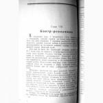 Редкое издание. Джон Рид Десять дней 1924 года