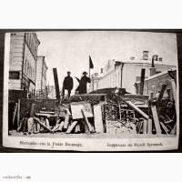 Редкая открытка.Баррикада на Малой Бронной.1906 год