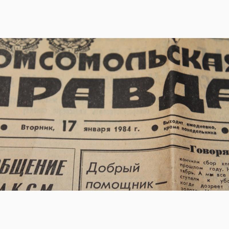 Фото 2. Газета Комсомольская Правда