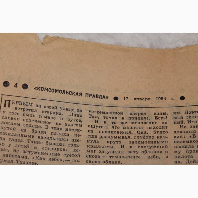 Фото 7. Газета Комсомольская Правда
