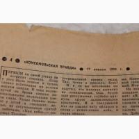 Газета Комсомольская Правда