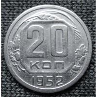 Редкая монета 20 копеек 1952 год