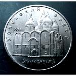 Монета 5 рублей «Успенский Собор» 1990 год