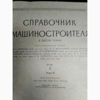 Интересные специалистам два тома 5-6 1964 г Справочник машиностроителя Н.С. Ачеркан