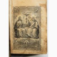Продается Книга Молитвослов. Москва 1902 год