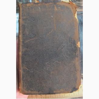 Церковная книга Католический Требник, на латыни, 1899 года издания