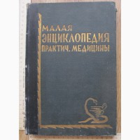 Книга Малая энциклопедия практической медицины, 1927 год