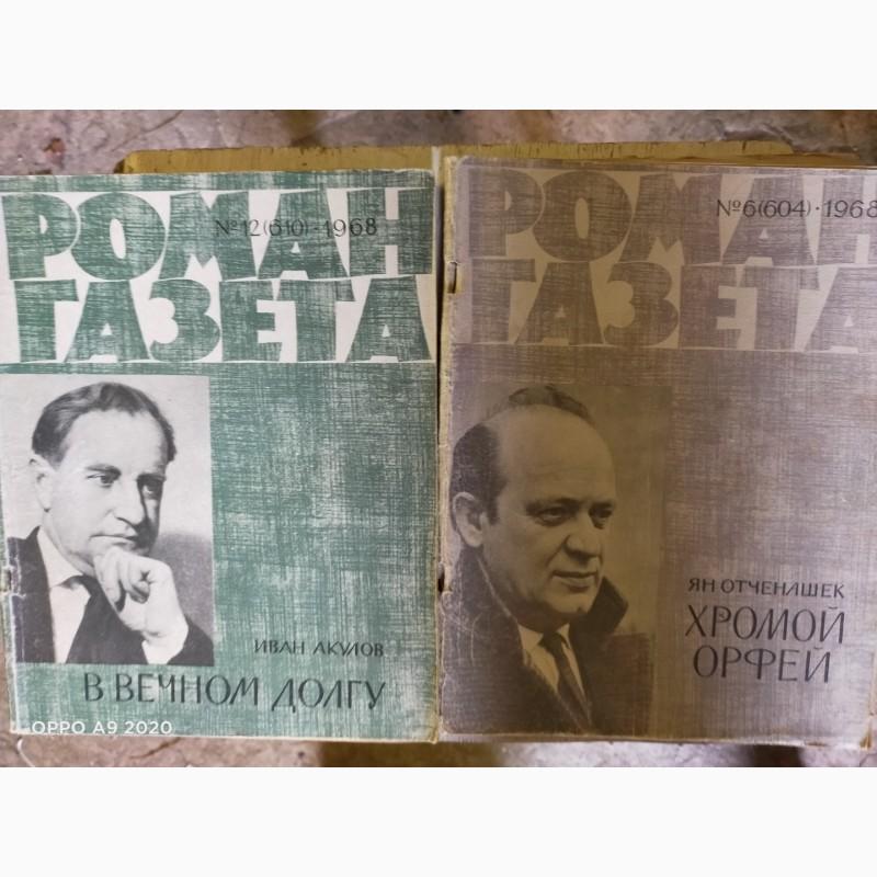 Продам Роман Газеты, 1966год