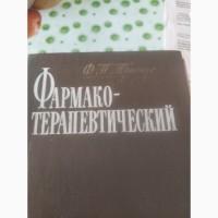 Справочник фармацевта издание 1990 г